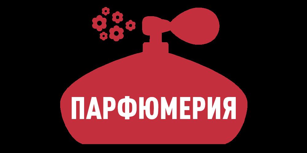 ded1b1de4fb Купить духи в Иркутске